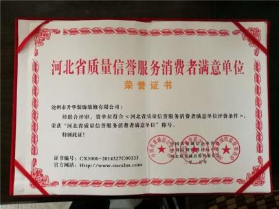 河北省质量信誉服务消费者满意单位荣誉证书