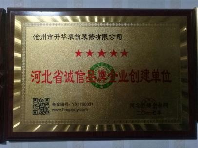 河北省诚信品牌企业创建单位