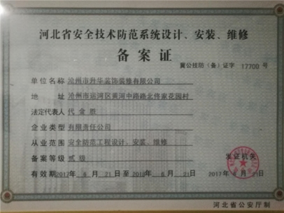 河北省安全技术防范系统设计、安装、维修备案证