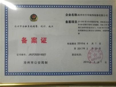 沧州市金融系统销售、设计、施工备案证
