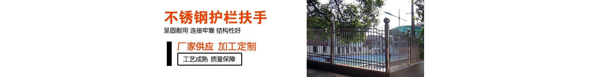 沧州不锈钢护栏扶手